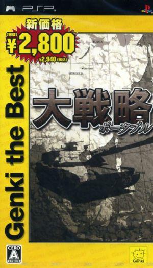 【PSP】元気 大戦略ポータブル Genki the Bestの商品画像 ナビ