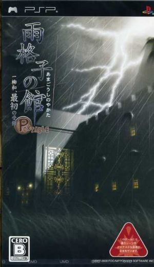 【PSP】日本一ソフトウェア 雨格子の館 PORTABLE 一柳和、最初の受難の商品画像|ナビ