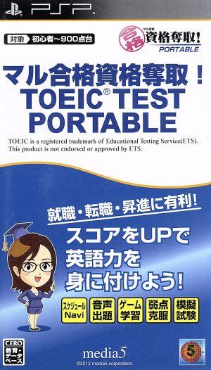 【PSP】メディアファイブ マル合格資格奪取!TOEIC TESTポータブルの商品画像|ナビ