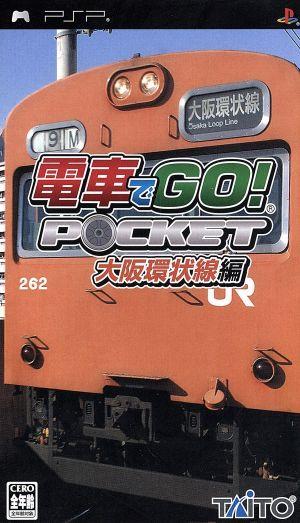 【PSP】タイトー 電車でGO!ポケット 大阪環状線編の商品画像 ナビ