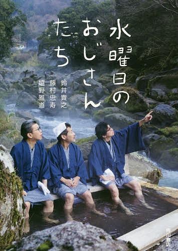 水曜日のおじさんたち/鈴井貴之/藤村忠寿/嬉野雅道