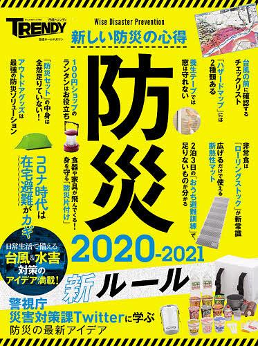 防災新ルール 警視庁災害対策課Twitterに学ぶ防災の最新アイデア 2020−2021