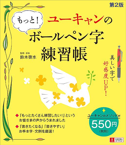 毎日クーポン有/ ユーキャンのもっと!ボールペン字練習帳/鈴木啓水