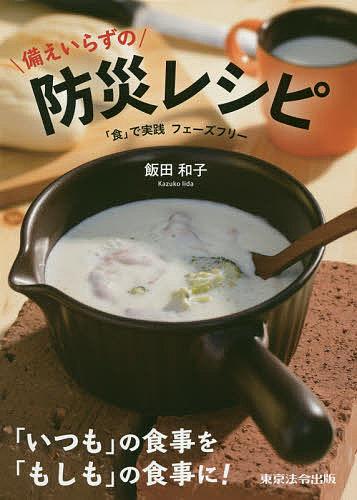 毎日クーポン有/ 備えいらずの防災レシピ 「食」で実践フェーズフリー/飯田和子/レシピ
