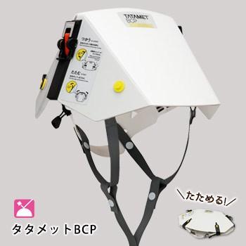 タタメットBCP(たためるヘルメットTATAMET 防災用折りたたみ式ヘルメット)