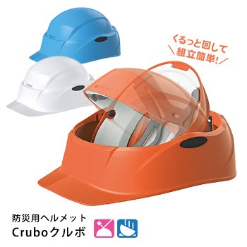防災用ヘルメット(Crubo クルボ)ST#E041(防災用折りたたみ式ヘルメット 防災用品 防災グッズ 安全 防災 災害)