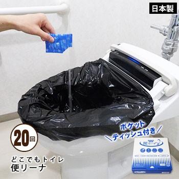 非常用トイレ どこでもトイレ(便リーナ)20回分セット(ベンリーナ 簡単トイレ 簡易トイレ 便袋 防災グッズ)