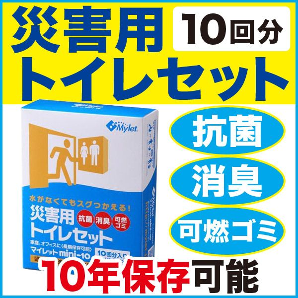 防災グッズ 簡易トイレ マイレット mini 10(防災グッズ 非常用簡易 トイレ 非常用 災害用 )