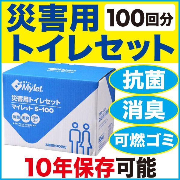 防災用品 マイレット S-100 災害用トイレセット(防災グッズ 簡易トイレ 防災用 非常用 避難生活)