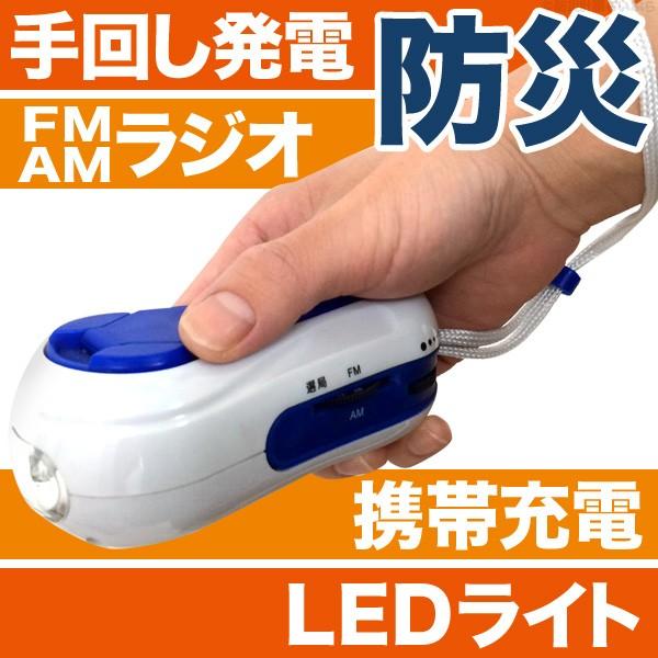 防災グッズ ミニダイナモラジオライト 手回し充電ラジオライト(防災 災害対策 懐中電灯)