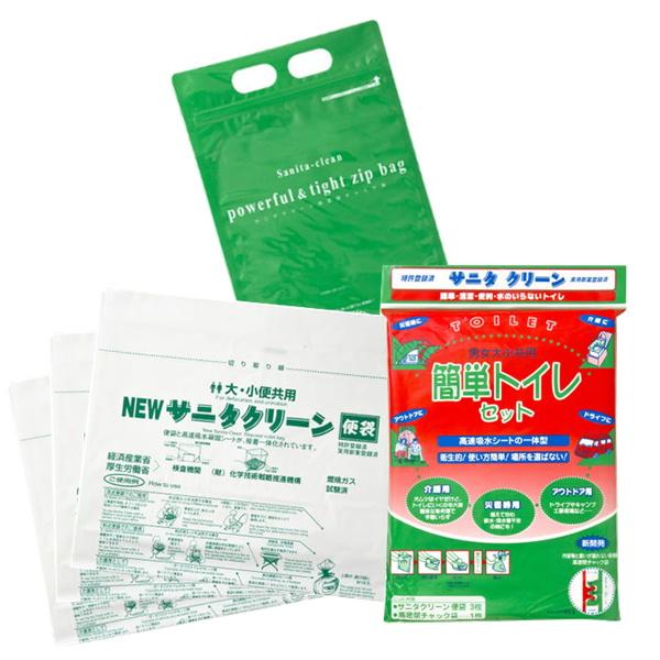 サニタクリーン 簡単トイレセット 3枚入り(防災グッズ 防災セット 非常用持ち出し袋 簡易トイレ)