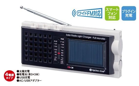 ソーラーラジオライトチャージャー フルモナフル 6451(防災グッズ 防災セット スマホ充電器 ダイナモ 懐中電灯)