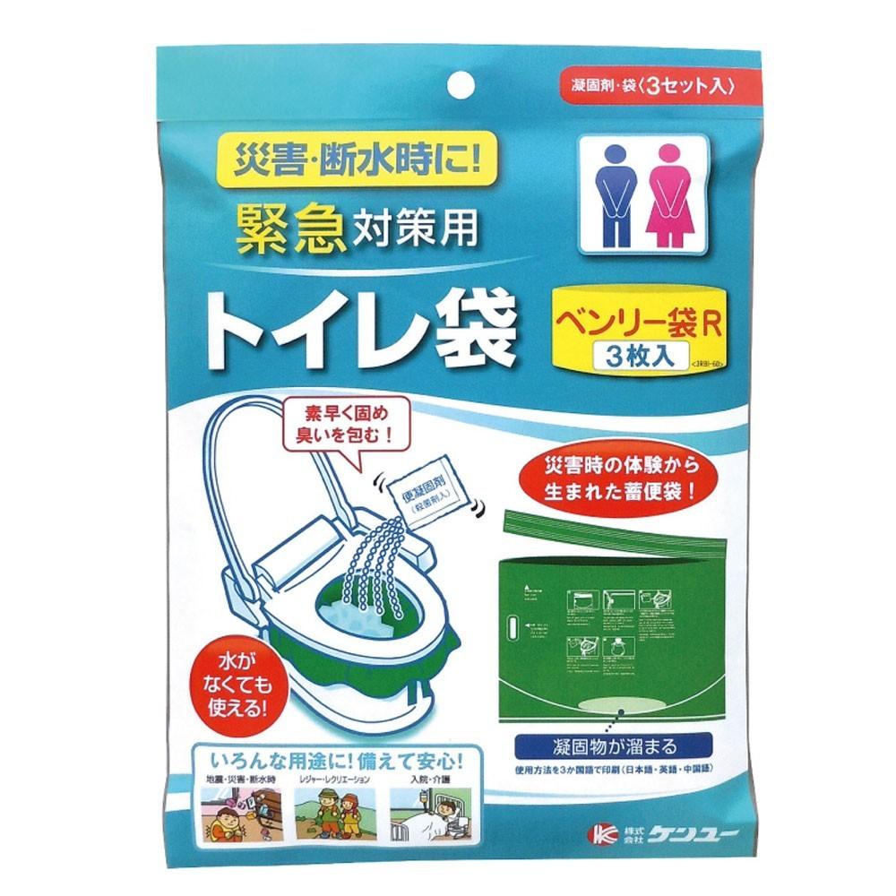 簡易トイレ袋 ベンリー袋R 3枚入 (3RBI-60 ケンユー 防災グッズ 携帯用 凝固剤 断水 渋滞 備え ケンユー)