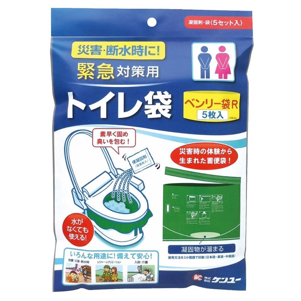 簡易トイレ ニューベンリー袋 5枚入り(防災グッズ 携帯用 凝固剤 断水 渋滞 備え ケンユー)