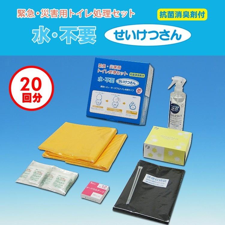 簡易トイレ せいけつさん 20回分セット(防災グッズ 防災セット 非常用持ち出し袋 簡易トイレ)