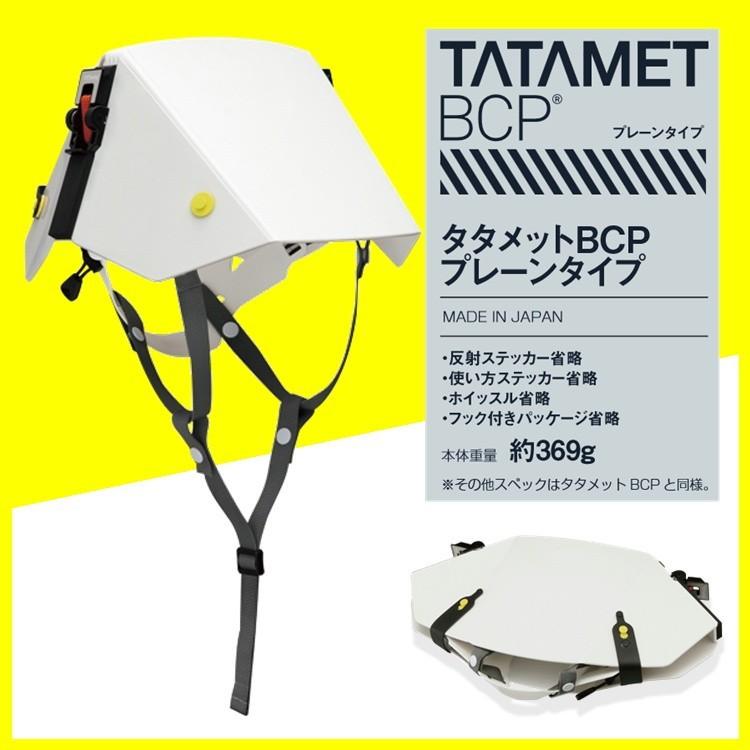 タタメットBCPプレーンタイプ (防災グッズ 安全ヘルメット 落下物 折り畳み)