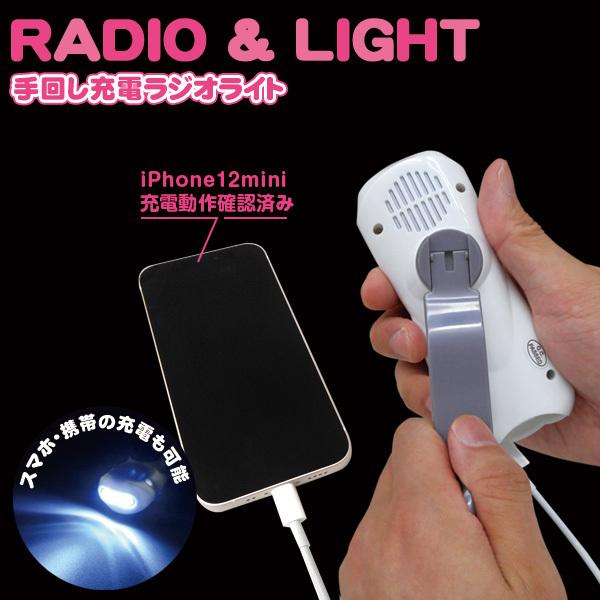 緊急時に iPhone6/スマホも充電可能  (USB 手回し充電ラジオライト) 手回し充電 ラジオ 防災セット ダイナモラジオライト 手回し充電ラジオ