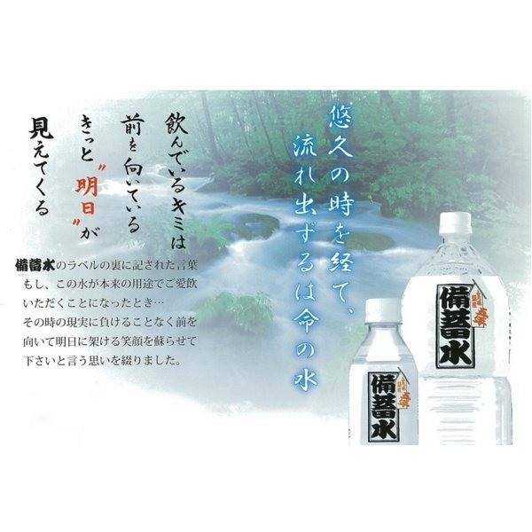 ソーケンビバレッジ 備蓄水 賞味5年 2L × 12本 ペットボトルの商品画像 2
