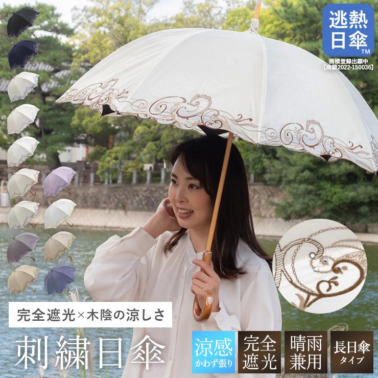 女優日傘 刺繍日傘 涼感かわず張り 長日傘