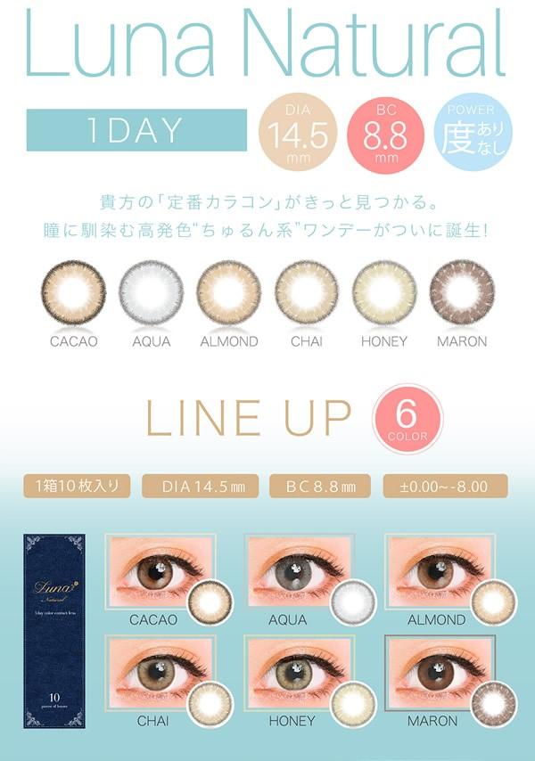 アイクオリティ株式会社 QUORE Luna ナチュラルシリーズ ワンデー カラー各種 10枚入り 1箱の商品画像|2