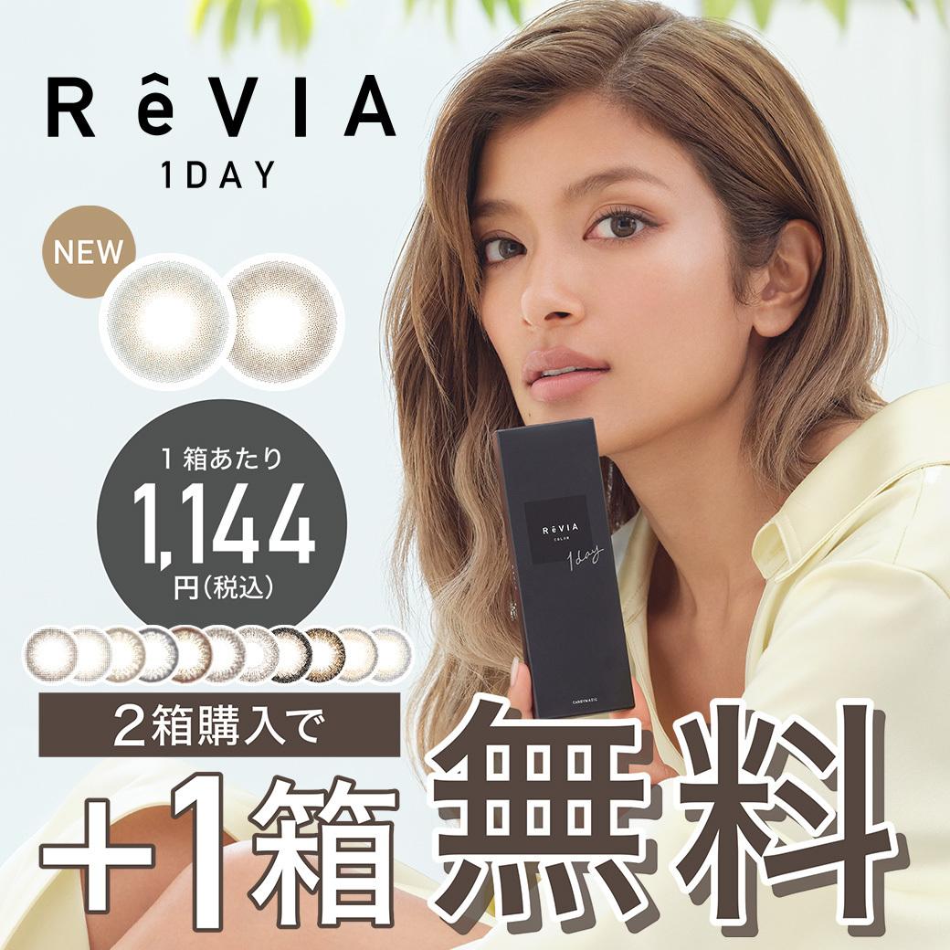 Lcode ReVIA ワンデー 各種 10枚入り 3箱の商品画像|2