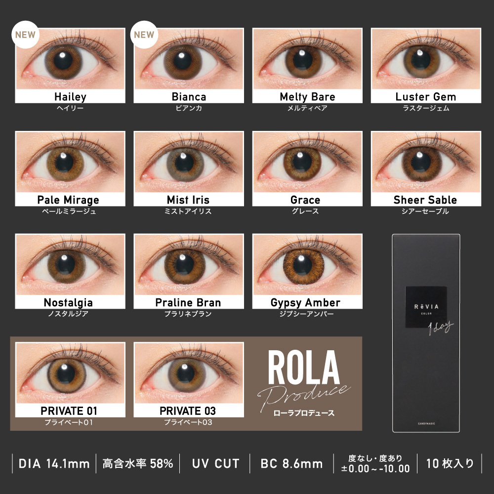 Lcode ReVIA ワンデー 各種 10枚入り 3箱の商品画像|4
