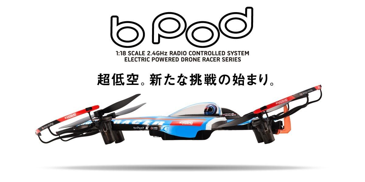 京商 DRONE RACER b-pod(ビーポッド)エレクトリックブルー レディセット 20573BLの商品画像|ナビ