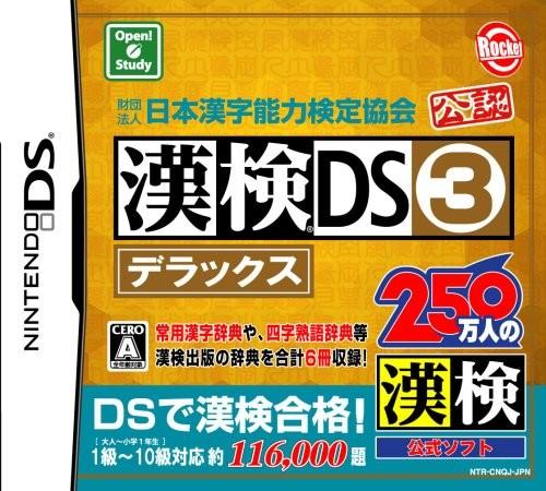 【DS】 漢検DS 3 デラックス 財団法人日本漢字能力検定協会公認の商品画像|ナビ