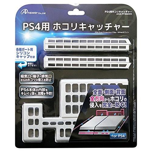 アンサー PS4本体用ホコリキャッチャー ホワイト ANS-PF004WHの商品画像|ナビ