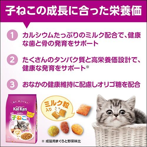 マースジャパン カルカン 12カ月までの子ねこ用 かつおと野菜味 ミルク粒入り 800gの商品画像|3