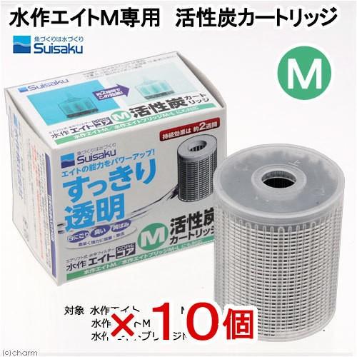 水作エイトM用 活性炭カートリッジ お買得10個入り 関東当日便