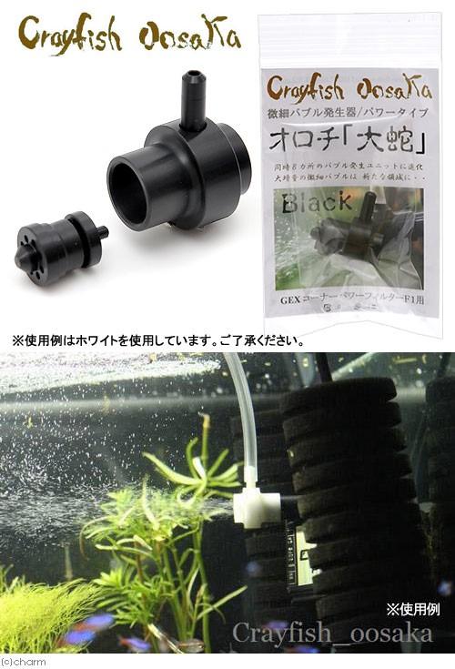 クレイフィッシュ大阪 微細バブル発生器 オロチ 大蛇 Black オロチ ディフューザーの商品画像|2