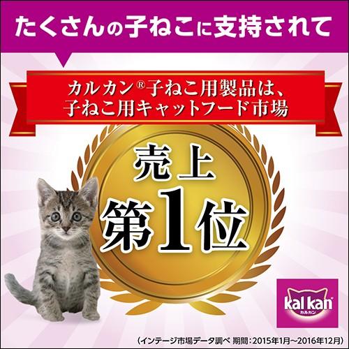マースジャパン カルカン パウチ 12カ月までの子ねこ用 しらす入り まぐろ ゼリー仕立て 70gの商品画像|4