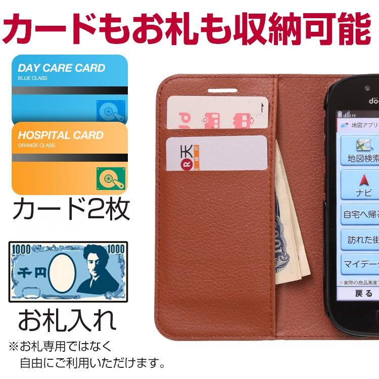らくらくスマートフォン3 F-06F レザー手帳型ケース