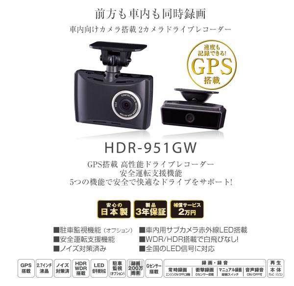 HDR-951GW (GPS搭載 高性能ドライブレコーダー)の商品画像|2