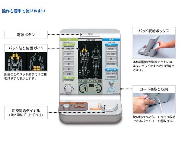 オムロン 電気治療器 HV-F5200の商品画像 4