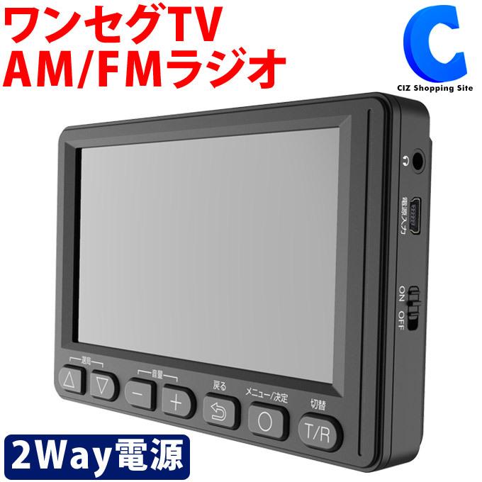 防災テレビ ラジオ付き ワンセグ ポータブルテレビ 携帯テレビ USB給電/乾電池式 4.5インチ ワンセグポケットラジオ SLI-PR45