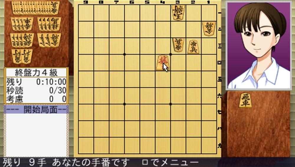 【PSP】毎日コミュニケーションズ 最強 東大将棋 デラックス [マイナビBEST]の商品画像|3