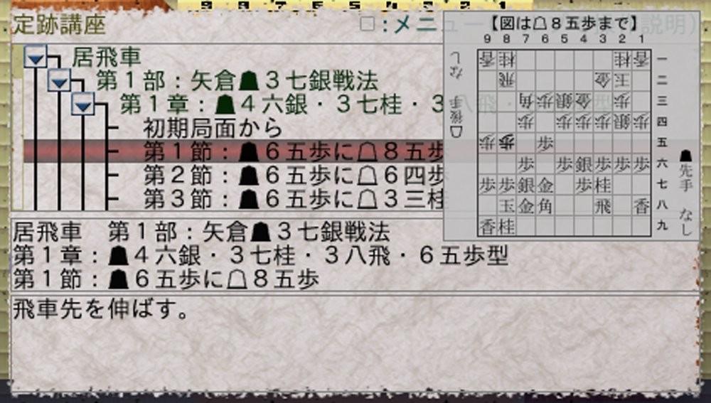 【PSP】毎日コミュニケーションズ 最強 東大将棋 デラックス [マイナビBEST]の商品画像|4