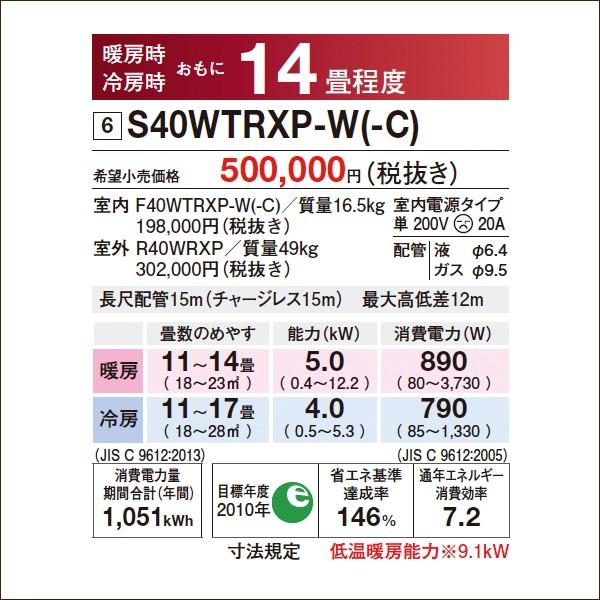 うるさら7 S40WTRXP-W (ホワイト)の商品画像|4