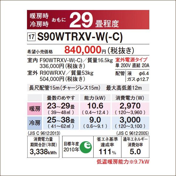 うるさら7 S90WTRXV-W (ホワイト)の商品画像|4