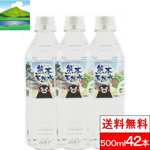 シリカ水 熊本 水 ミネラルウォーター 500ml 42本 1箱 送料無料 くまモンの天然水 九州 軟水 天然水 くまモン ギフト バレンタイン