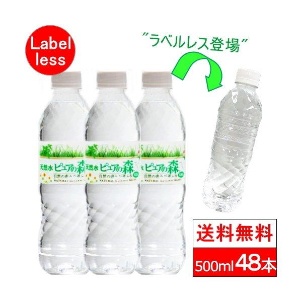 ラベルレス水ミネラルウォーター500ml48本ピュアの森送料無料天然水軟水ギフト
