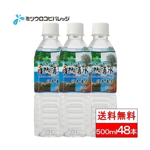水 ミネラルウォーター 500ml 48本 送料無料 四季の恵み 自然湧水 養老 天然水 軟水 ギフト バレンタイン