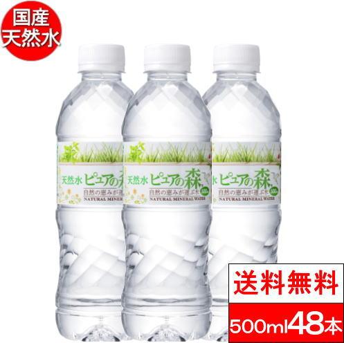水 ミネラルウォーター 500ml 48本 送料無料 ピュアの森 天然水 軟水 ギフト バレンタイン