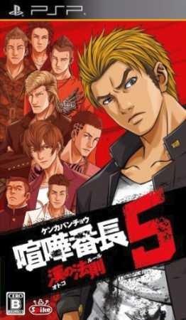 【PSP】スパイク・チュンソフト 喧嘩番長5 ~漢の法則~の商品画像 ナビ
