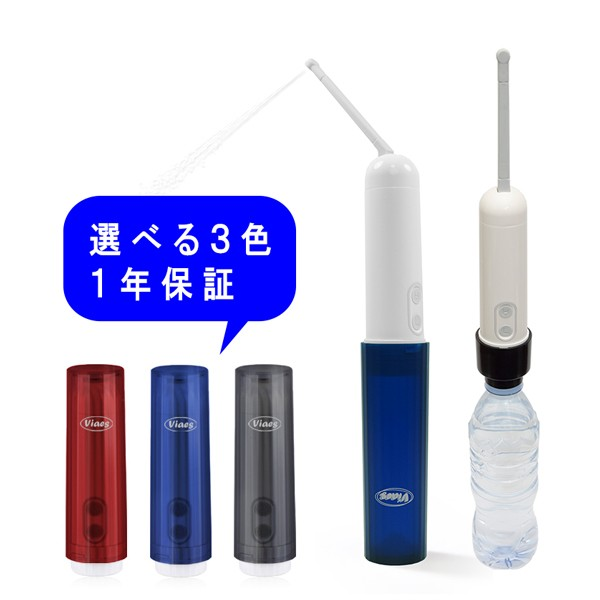 携帯用おしり洗浄器 Viaes ビアエス 電動 携帯ウォシュレット / 簡易 ハンディ ポータブル トイレシャワー