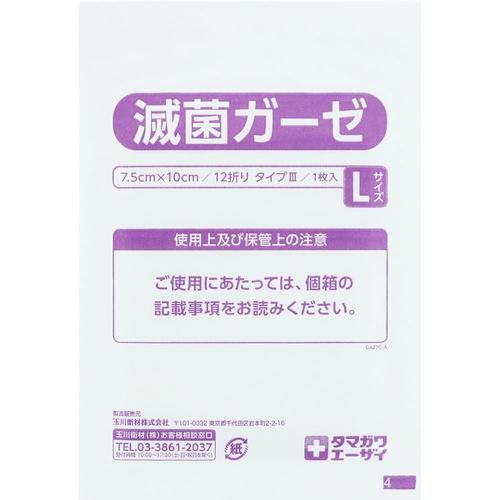 ケアハート 清潔パックに入った滅菌ガーゼL (24枚入り、7.5cm×10cm:12折タイプIII)の商品画像 2