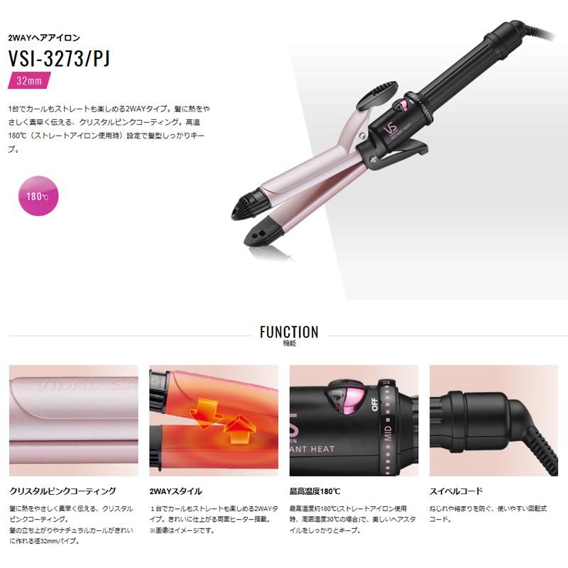 ヴィダルサスーン 2WAYヘアアイロン 32mm VSI-3273/PJの商品画像 2