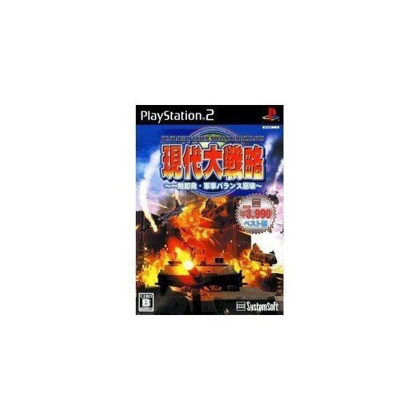 【PS2】 現代大戦略 ~一触即発・軍事バランス崩壊~ [システムソフトコレクション]の商品画像 ナビ